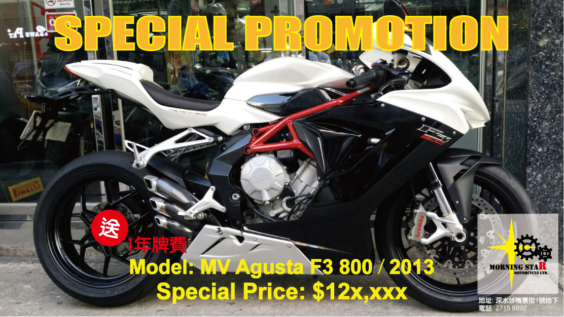 Promotion-Poster-MV-Agusta-F3-800-2013
